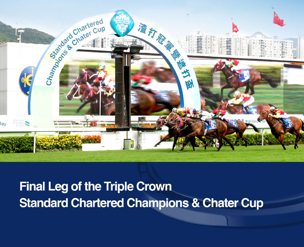 Standard Chartered Champions and Chater Cup